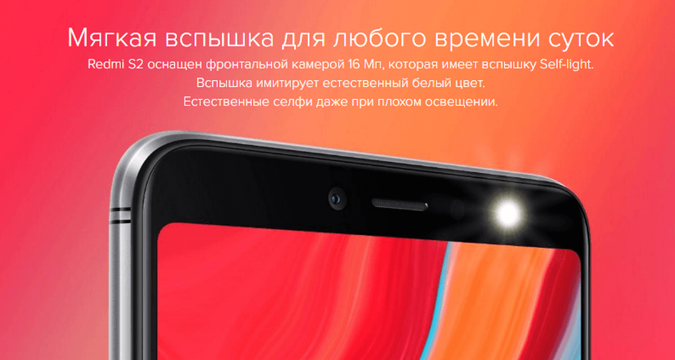 redmi_s2_9.png