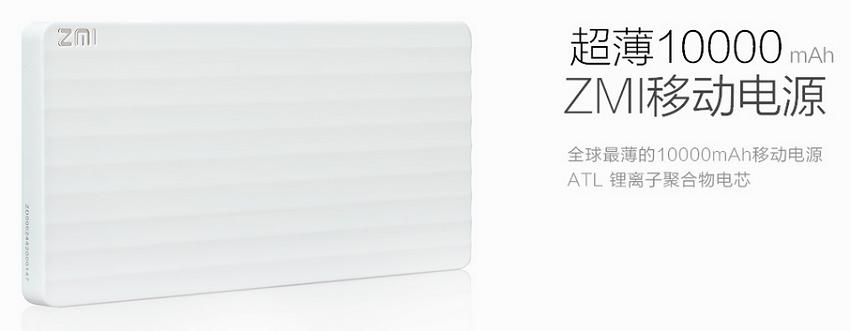 Xiaomi ZMI Power bank 10000 mAh White_9.png