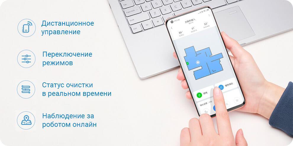 Робот-пылесос Xiaomi Mi Robot Vacuum-Mop G1 Essential управляется со смартфона