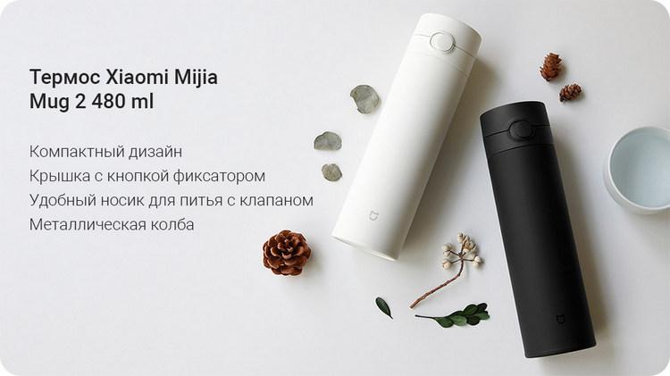 MiJia Cup 2 480ml